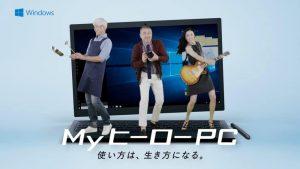 日本マイクロソフト株式会社 Windows 「My ヒーロー PC」