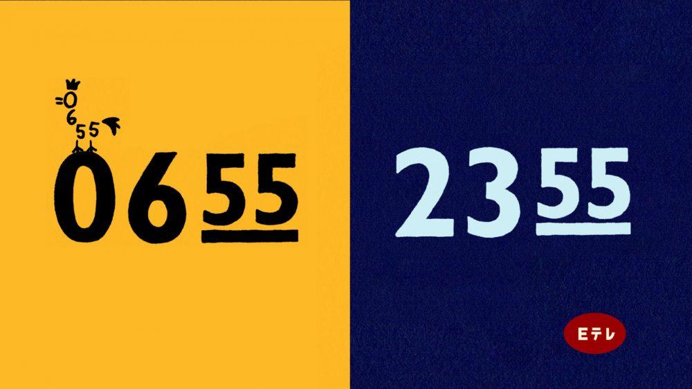 0655 と 2355 スペシャル