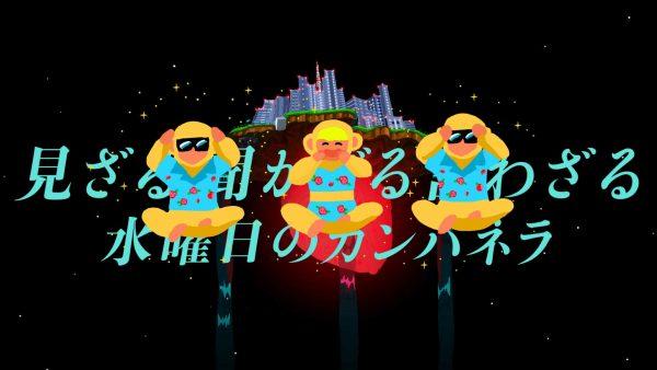 水曜日のカンパネラ『見ざる聞かざる言わざる』MV