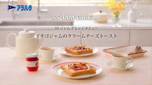 アヲハタ55ジャム レシピムービー