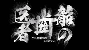龍の歯医者 The Dragon Dentist – Opening