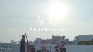 SAKANAMON – 矢文 (Official Music Video)