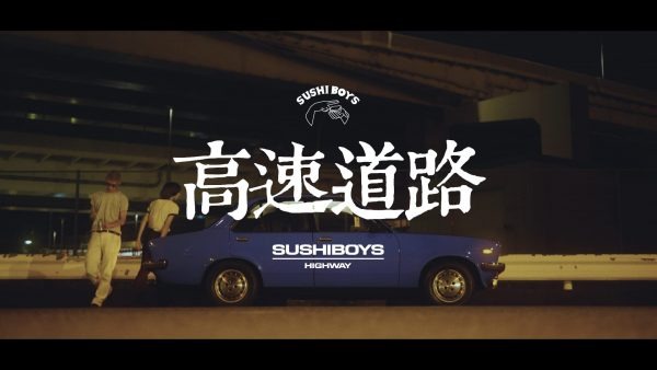 SUSHIBOYS – 高速道路