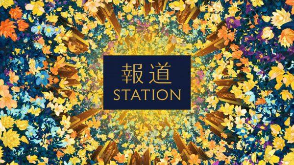 報道ステーション オープニング/グラフィック