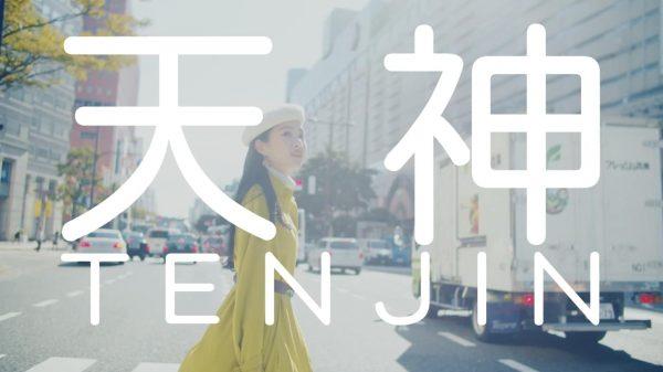 西日本鉄道×VOGUE TAIWAN 「歡迎來到 TENJIN 天神」