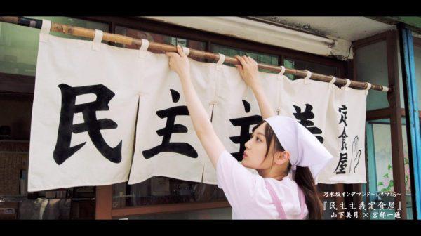 『乃木坂シネマズ~STORY of 46~』「民主主義定食屋」