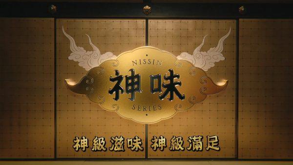 日清神味系列 – 神級滋味 神級滿足 Nissin Kamiaji Series